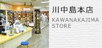 店舗紹介、川中島本店