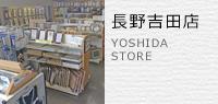 店舗紹介、長野吉田店