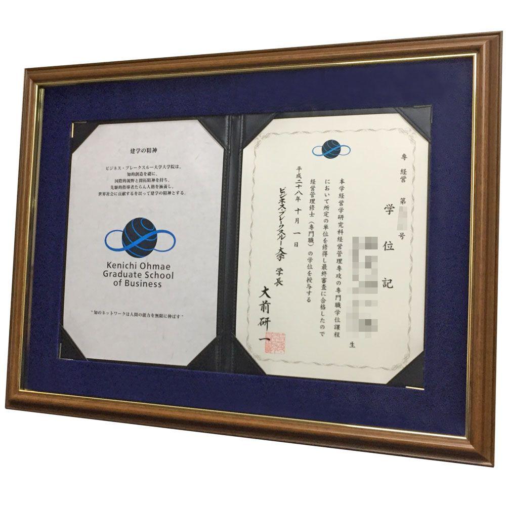 学位記 アルバムブック | ブック...