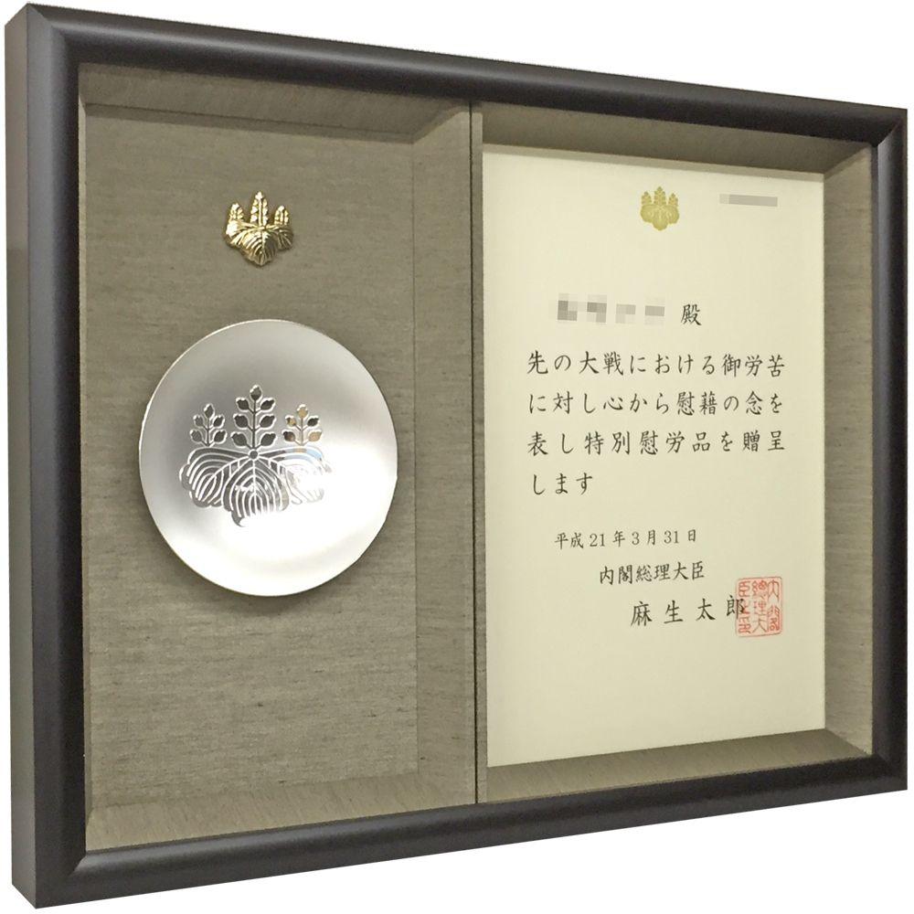 特別慰労品の銀杯 | コンパクトながらも見栄え良く、特別慰労品の額装です