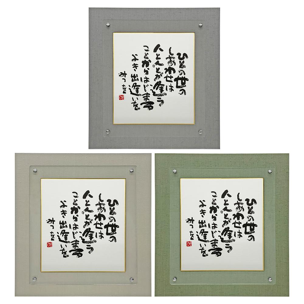 相田みつを ひとの世の 額装品 作品 詩 Iehmrd Org